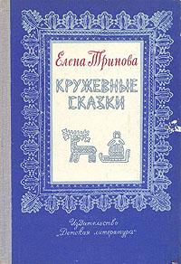 Кружевные сказки Елены Триновой